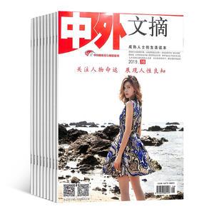 中外文摘(1年共24期)(雜志訂閱)