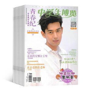 中学生博览(青春纪 甜橙派)(1年共24期)(杂志订阅)