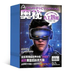 奧秘人工智能少兒版(1年共12期) 雜志訂閱