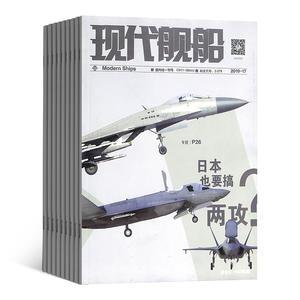 現代艦船A版(1年共12期)(雜志訂閱)