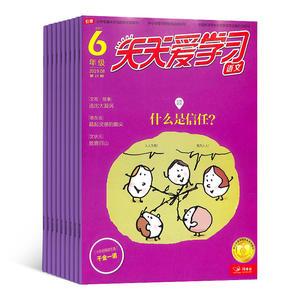 天天爱学习(六年级)(包含语文、数学、作文)(半年共6期)(杂志订阅)
