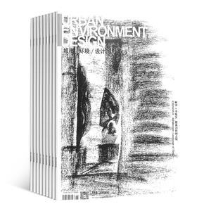 城市环境设计(1年共6期)(杂志订阅)
