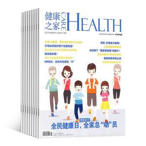 健康之家(1年共12期)(杂志订阅)