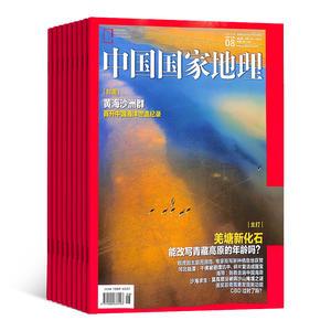 中国国家地理(1年共12期)(杂志订阅)