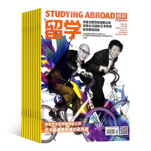 留學(1年共24期)(雜志訂閱)