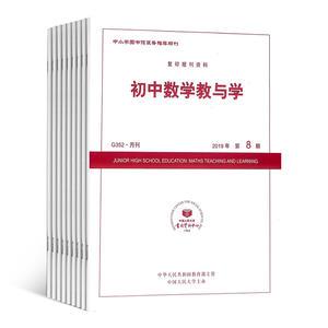 初中数学教与学(1年共12期)(杂志订阅)
