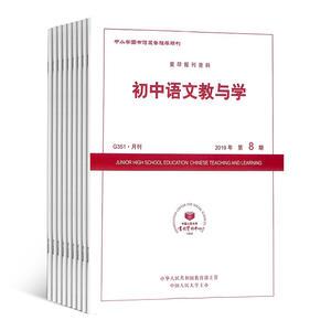 初中语文教与学(1年共12期)(杂志订阅)