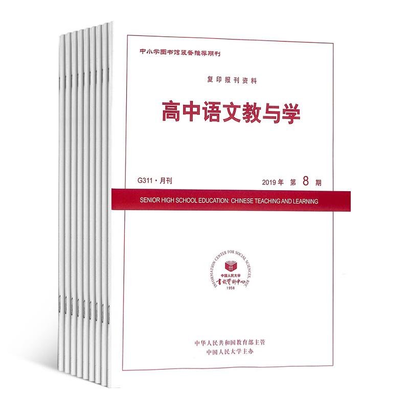 高中语文教与学(1年共12期)(杂志订阅)