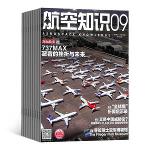 航空知识(1年共12期)(杂志订阅)