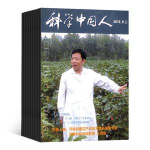 科學中國人(Scientific Chinese)(1年共24期)(雜志訂閱)