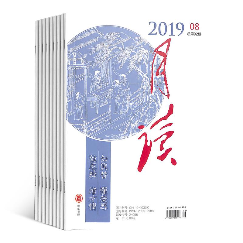 月讀(1年共12期)(雜志訂閱)