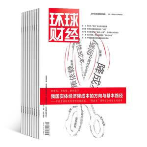 环球财经(1年共12期)(杂志订阅)