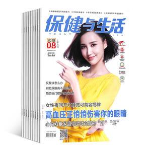 保健与生活(1年共24期)(杂志订阅)