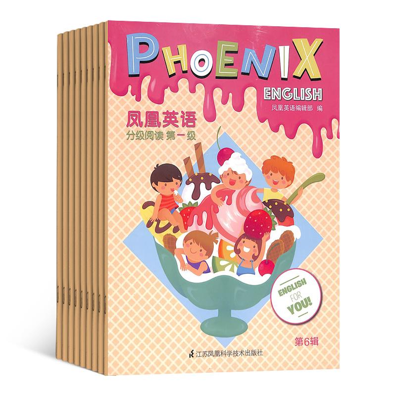 凤凰英语分级阅读第一级(Phoenix English level1)(1年共4本)(预约全年)