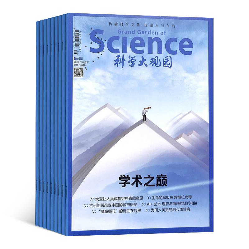 科学大观园(1年共24期)(杂志订阅)