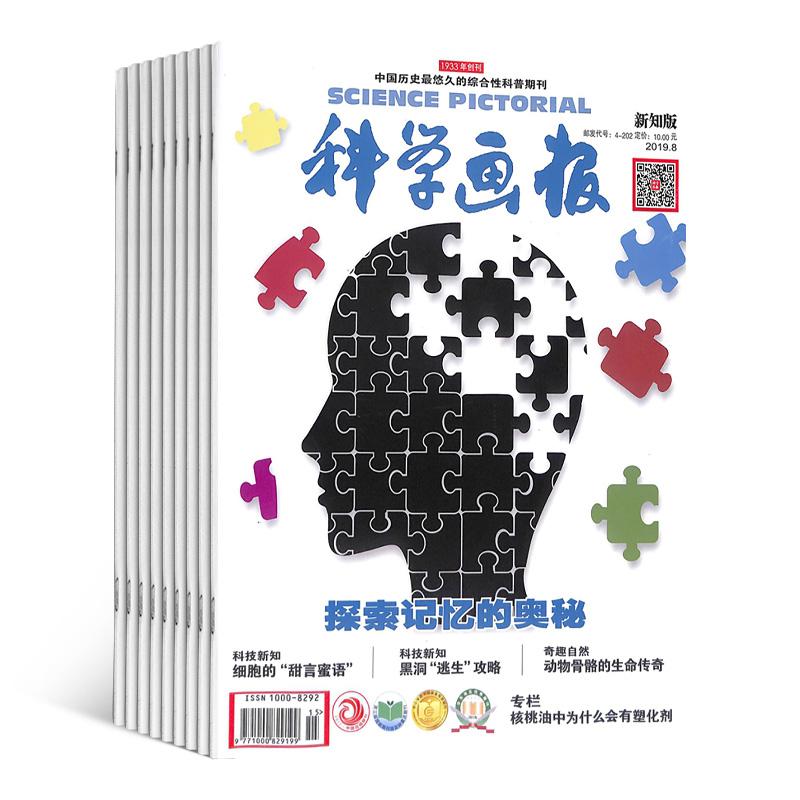 科学画报(1年共12期)(杂志订阅)