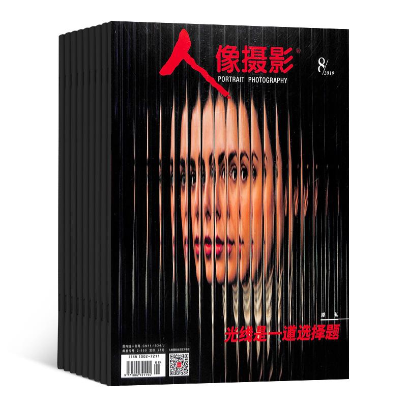 人像摄影(1年共12期)(杂志订阅)