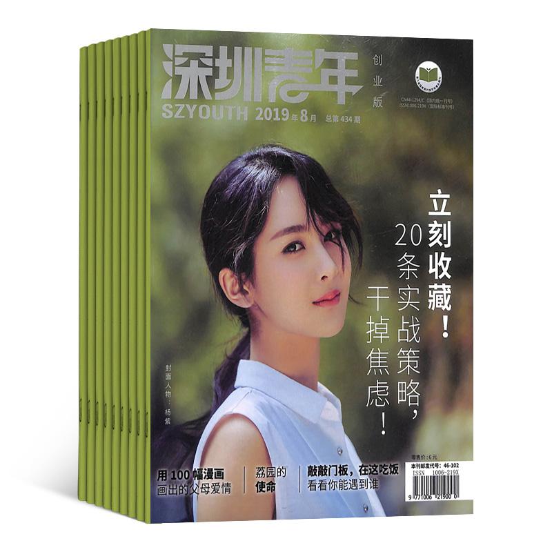 深圳青年(1年共12期)(杂志订阅)