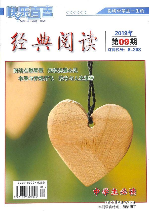 快乐青春经典阅读(中学版)2019年9月期