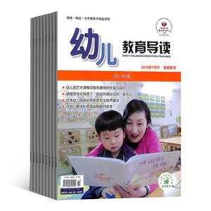 幼儿教育导读教师教学(原 幼儿教育导读(幼教版))(1年共12期)(杂志订阅)