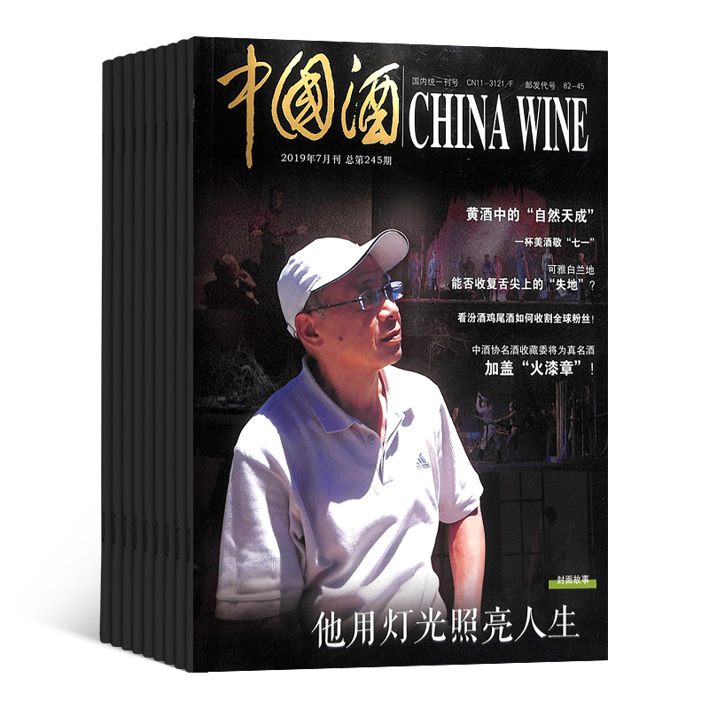 中国酒(1年共12期)(杂志订阅)