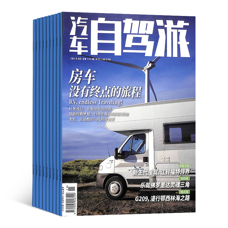 汽车自驾游(1年共12期)(杂志订阅)