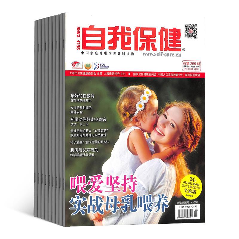 自我保健(1年共12期)(杂志订阅)
