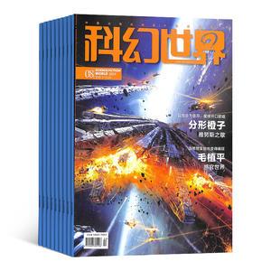 科幻世界(1年共12期)(雜志訂閱)
