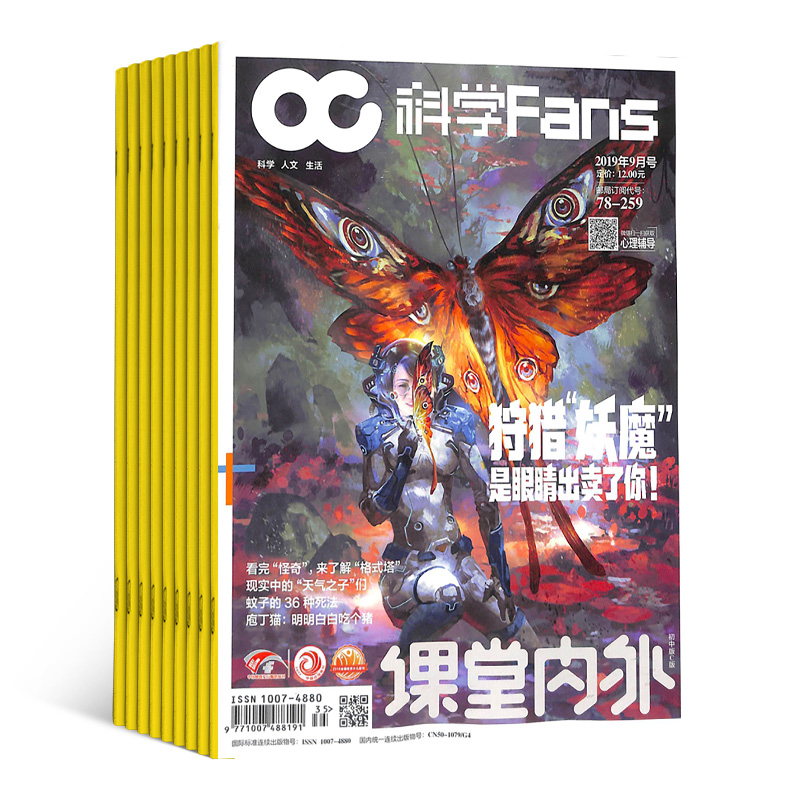 科学Fans(1年共12期)(杂志订阅)