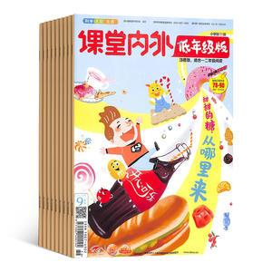 课堂内外低年级版(原 世界儿童 童话版)(1年共12期)(杂志订阅)