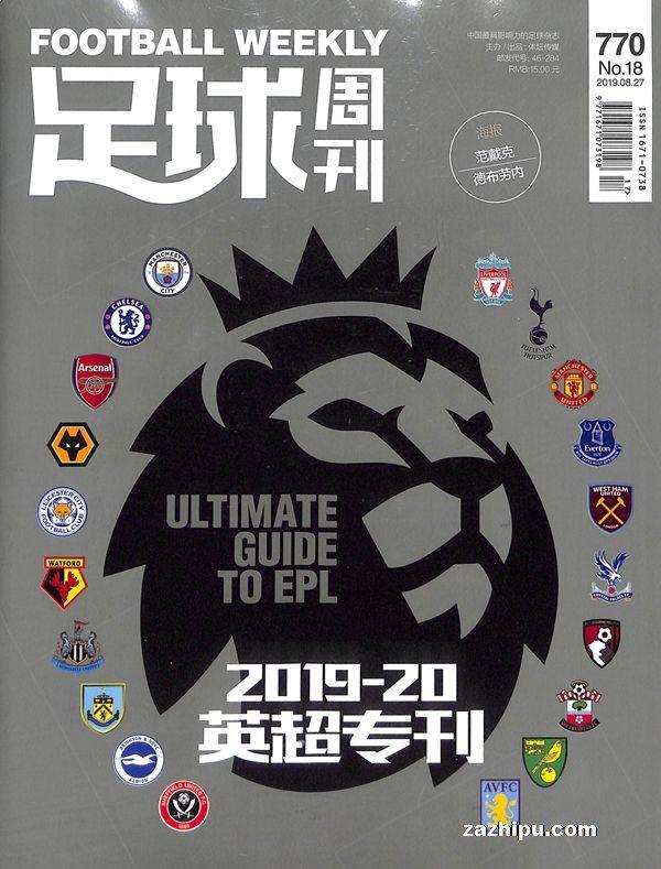 足球周刊2019年8月第2期