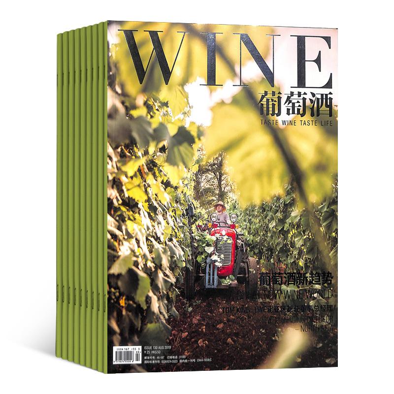 葡萄酒(1年共12期)(杂志订阅)