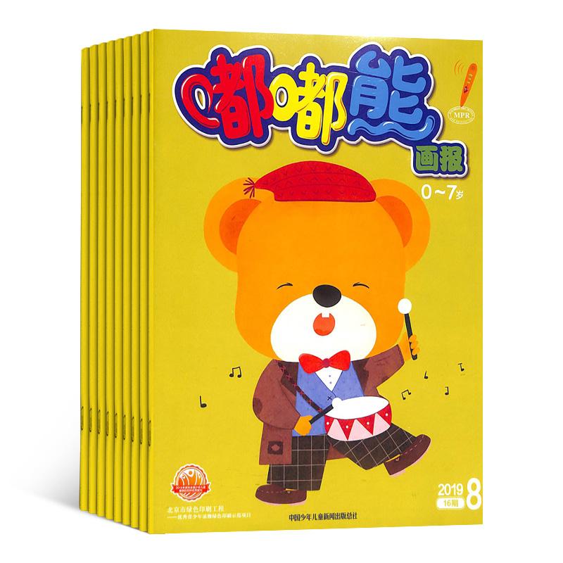 嘟嘟熊画报(1年共12期)(杂志订阅)
