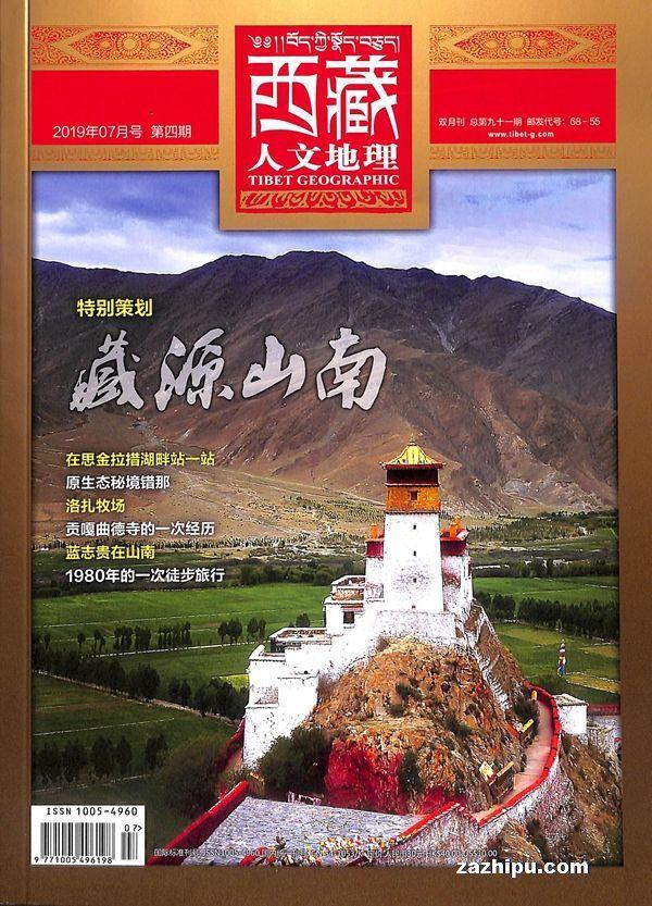 西藏人文地理2019年7月期