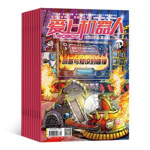 爱上机器人(无线电青少版)(1年共6期)(杂志订阅)