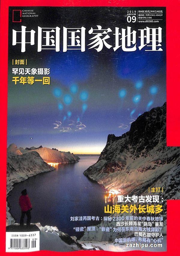 中国国家地理2019年9月期