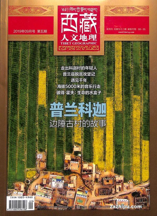 西藏人文地理2019年9月期