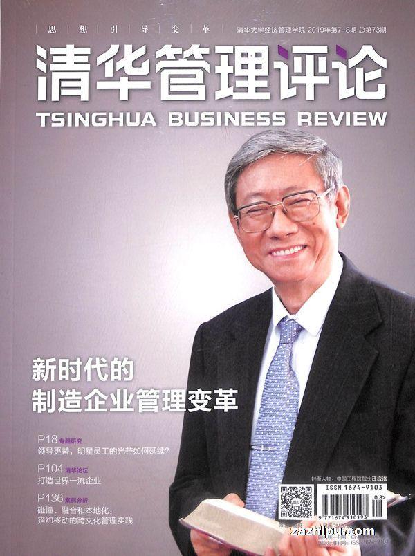 清华管理评论2019年7-8月期