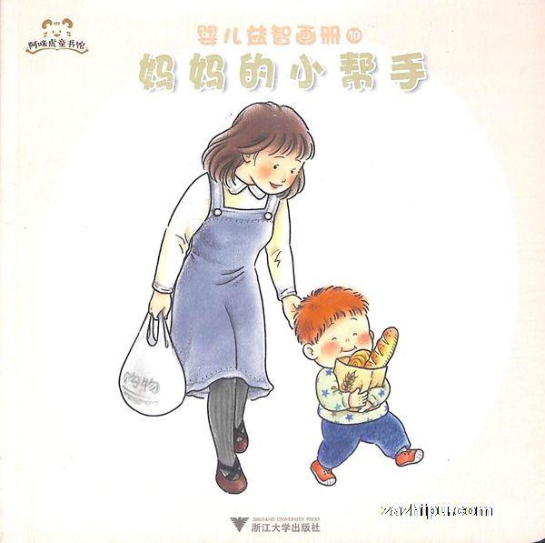 婴儿益智画册(综合版 绘本版)2019年10月期