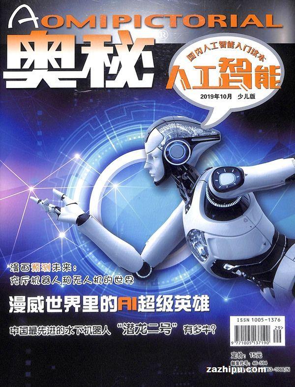 奥秘人工智能少儿版2019年10月期