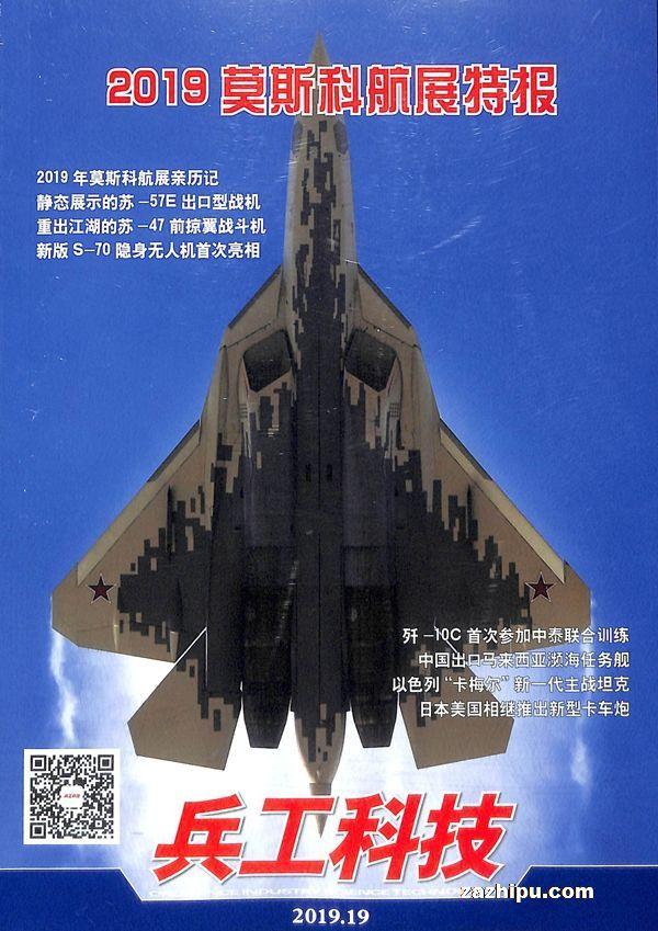 兵工科技2019年10月第1期