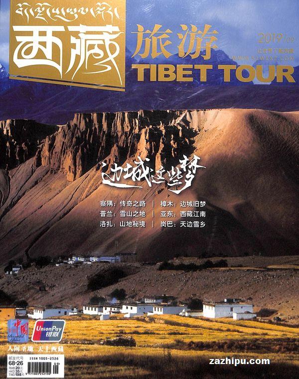 西藏旅游2019年9月期