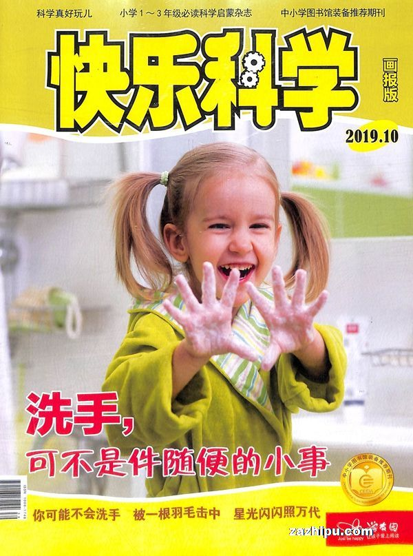 快乐科学(画报版)2019年10月期