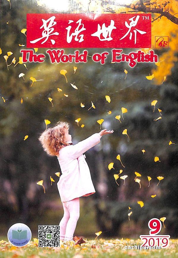 英语世界2019年9月期