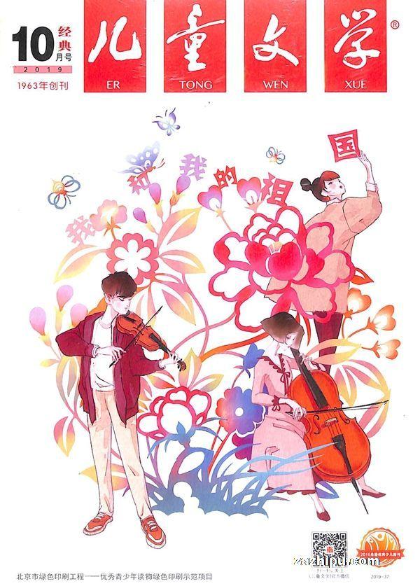 儿童文学(少年版)2019年10月期1