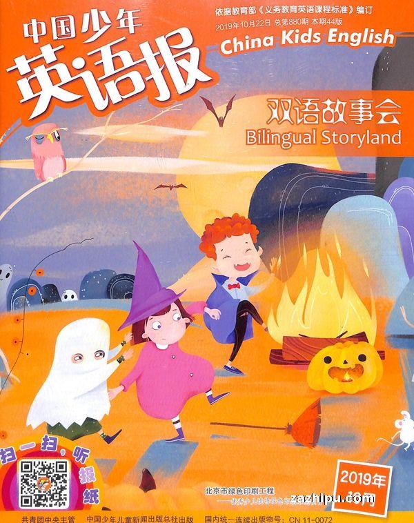 中国少年英语报双语故事会2019年10月期