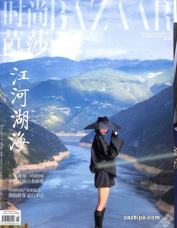 时尚芭莎上半月刊2019年10月期