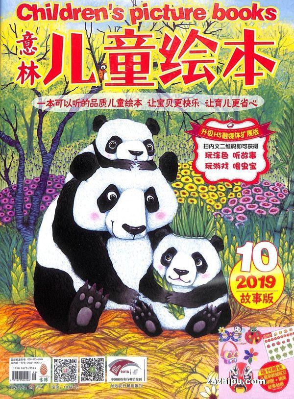 意林儿童绘本2019年10月期