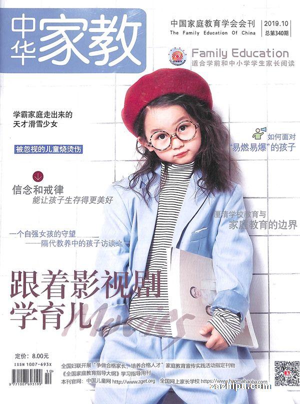 中华家教2019年10月期