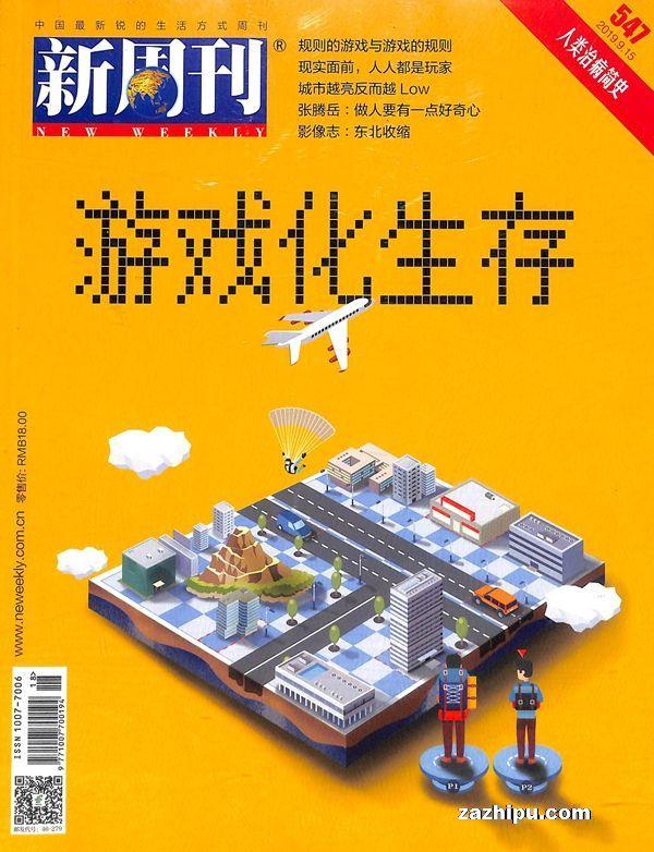 新周刊2019年9月第2期